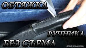 Перетяжка <b>кожей</b> ручника Mazda 6 своими руками - YouTube