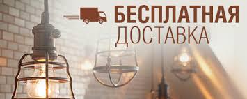 <b>Светильники</b> в стиле ЛОФТ (<b>LOFT</b>) - купить в Москве, доставка ...