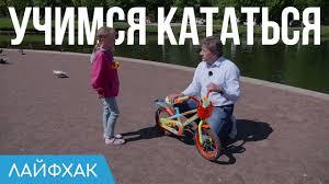 Как научить ребёнка кататься на <b>велосипеде</b> - YouTube