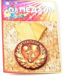 "<b>Медаль</b> сувенирная <b>Эврика</b> ""Чемпион"". 97160 — купить в ..."