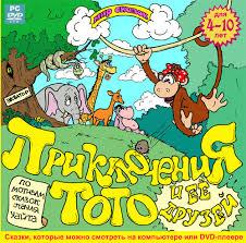 Мир сказок. Приключения Тото и ее друзей - Лучик Света