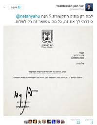 news mk hasson in hot water over fake pm resignation letter why just the ministry of communication here netanyahu i also made this for