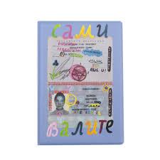 <b>Обложка на паспорт</b> CАМИ ВАЛИТЕ – КУЛЬТРАБ