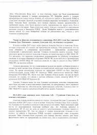 Комитет против пыток» по пра