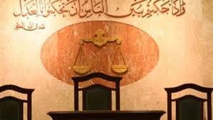 نتيجة بحث الصور عن صور المحكمة