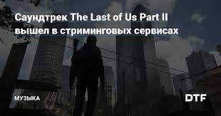 <b>Саундтрек The</b> Last of Us Part II вышел в стриминговых сервисах ...