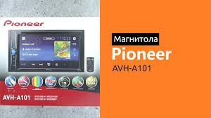 Распаковка магнитолы <b>Pioneer AVH</b>-<b>A101</b> - YouTube