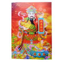 Пластиковые настенные картины с эффектом <b>3D</b>, <b>Постер</b>-God of ...