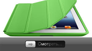 <b>Apple Smart Case</b> - а надо? - YouTube