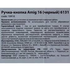 <b>Ручка</b>-<b>кнопка</b> Amig 16 6131, цвет черный в Москве – купить по ...