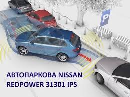 Демонстрация автопарковки Nissan X-Trail, Qashqai - YouTube