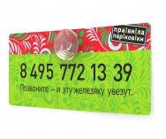 """<b>Автомобильная визитная карточка</b> """"Правила <b>парковки</b>. Хохлома"""""""
