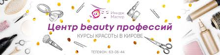 Курсы красоты | <b>Имидж Мастер</b> | ВКонтакте
