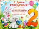Поздравления с днем рождения девочки 2 годика