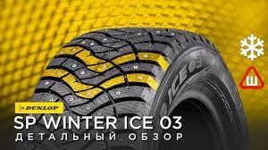 DUNLOP SP <b>WINTER</b> ICE 03 | Детальный обзор 215/55 17 ...