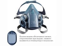 <b>Респиратор 3M 6100</b> класс защиты FFP 3 (до 50 ПДК) р S ...