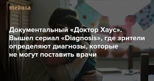 Документальный «<b>Доктор Хаус</b>» Вышел сериал «Diagnosis», где ...