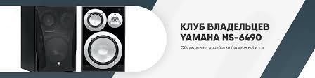 Клуб владельцев - <b>Yamaha NS</b>-<b>6490</b> | ВКонтакте