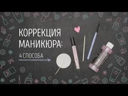 <b>КОРРЕКЦИЯ МАНИКЮРА</b>: 4 способа - YouTube