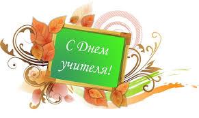 Image result for рисунки на школьную тему день учителя