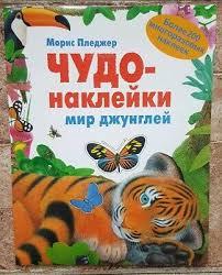 Чудо <b>Наклейки</b> Мир Джунглей <b>Magic Stickers</b> Book in Russian ...