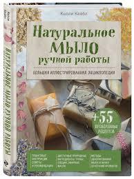 """Книга """"<b>Натуральное мыло ручной работы</b>. Большая ..."""