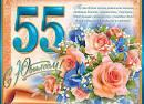 Прикольные поздравления женщине в юбилей 55