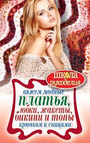 <b>Антонина Спицына</b>, <b>Вяжем модные</b> платья, юбки, жакеты, бикини ...