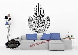 Islamic Ramadan Kerem wall decal Religion Vinyl ... - Amazon.com