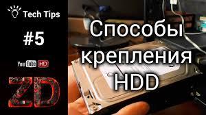 Способы безвинтового крепления <b>HDD</b> в корпусе Cyborg X ...