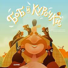<b>Книжки</b>-<b>картинки Боб и</b> курочки Мурзатаева Е. Издательство ...