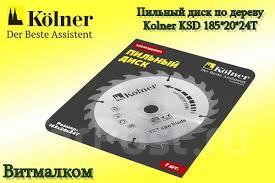 Пильный <b>диск</b> по дереву <b>Kolner KSD 185*20*24T</b> - Инструменты ...