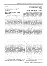 (PDF) INNOVATIVE COATING SYSTEMS