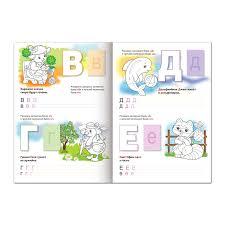 <b>Книжка</b>-<b>раскраска</b> А4, 8 л., <b>HATBER</b>, с наклейками, <b>Буквы</b> и ...