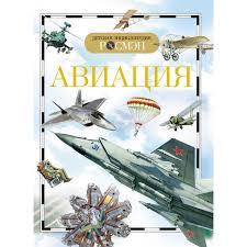 <b>Росмэн Авиация</b> - Акушерство.Ru
