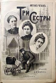 <b>Чехов</b>, <b>Антон Павлович</b> — Википедия в 2020 г.   <b>Три</b> сестры ...