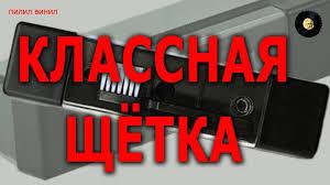 <b>Аксессуары для виниловых</b> пластинок с AliExpress - Щётка ...