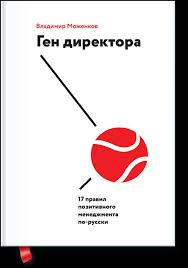 <b>Ген директора</b> (Владимир Моженков) — купить в МИФе