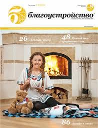 "Журнал ""Благоустройство"", сентябрь 2011 by Blagoustroistvo ..."