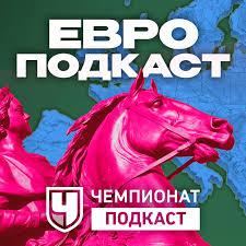ЕвроПодкаст
