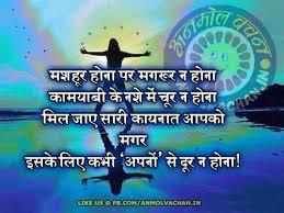 Aankhen Shayari in Hindi Images for Facebook Hindi Shayari on Eyes via Relatably.com