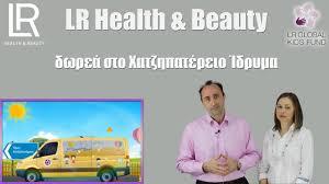 lr health beauty δωρεά στο Χατζηπατέρειο Ίδρυμα lr health beauty δωρεά στο Χατζηπατέρειο Ίδρυμα
