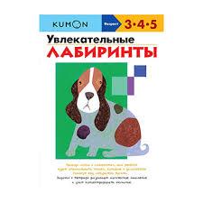 Книга Эксмо <b>Увлекательные лабиринты KUMON</b> Эксмо 1шт ...