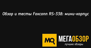 Обзор и тесты <b>Foxconn RS</b>-338: мини-корпус - MegaObzor