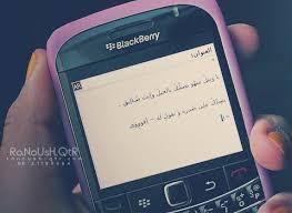 صور بلاك بيري  , احدث صور بلاك بيري  , خلفيات BlackBerry images?q=tbn:ANd9GcQ