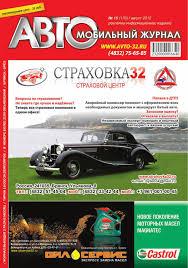 АВТОжурнал №15 (176) АВГУСТ 2012 by АВТОмобильный журнал