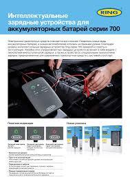 Интеллектуальные <b>зарядные устройства</b> для аккумуляторных ...