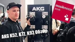 <b>AKG</b> K52 <b>K72 K92 Обзор</b>. Musikmesse 2016 djshop.by - YouTube