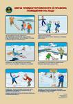 Раскраски по безопасности на льду