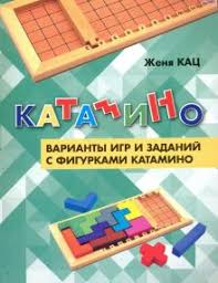"Книга: ""Катамино. Варианты <b>игр</b> и заданий <b>с фигурками</b> ..."